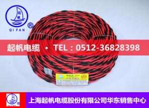 起帆牌国标性能RVVPS/RVVSP屏蔽双绞电缆线苏州吴中区地区价格